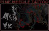 刺青師 彫松日記(ブログ)はコチラ